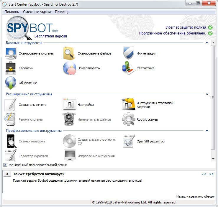 Spybot – Search and Destroy. Старт центр