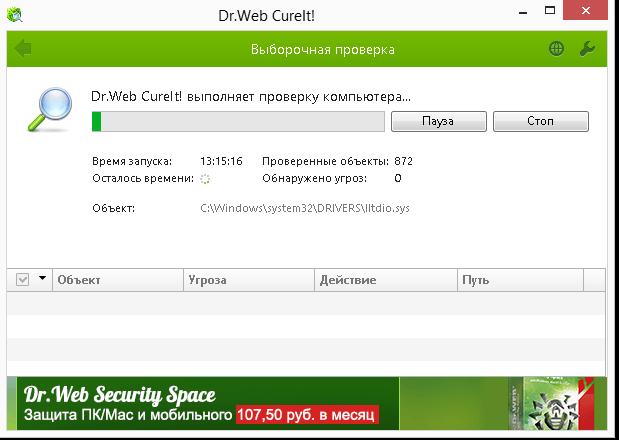 Dr.Web CureIt!  Проверка компьютера