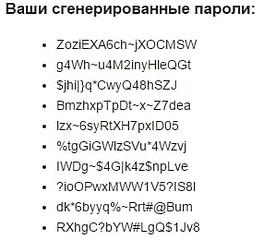 Стварэнне пароля з дапамогай мэнэджара пароляў